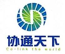 北京协通天下科技有限公司