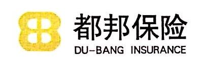 都邦财产保险股份有限公司淄博中心支公司 最新采购和商业信息