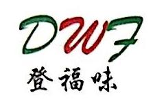 东莞市登福味商贸有限公司 最新采购和商业信息