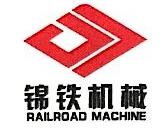 锦州捷通铁路机械制造有限公司
