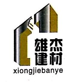 福建雄杰贸易有限公司 最新采购和商业信息
