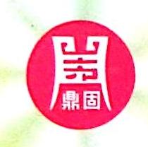 深圳市鼎固电器有限公司