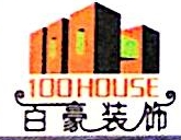 广西南宁百豪建筑装饰工程有限公司 最新采购和商业信息
