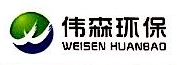 广州伟森环保科技有限公司