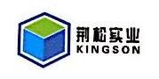 上海荆松实业有限公司 最新采购和商业信息