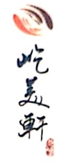 沈阳屹美轩文化礼品有限公司 最新采购和商业信息