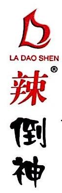 三明市辣倒神调味品有限公司 最新采购和商业信息