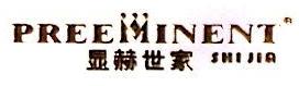 上海和简家具有限公司 最新采购和商业信息
