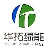 北京华拓绿能科技有限公司