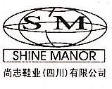 尚志鞋业(四川)有限公司 最新采购和商业信息