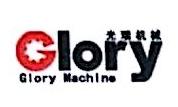 北京光瑞机械制造有限责任公司 最新采购和商业信息