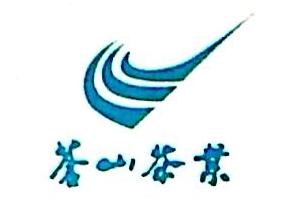 陕西苍山秦茶集团有限公司