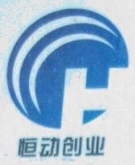 深圳市恒动创业科技有限公司 最新采购和商业信息