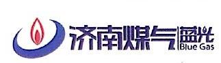 济南蓝光煤气有限责任公司 最新采购和商业信息
