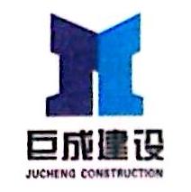 浙江省东阳市巨成建设有限公司
