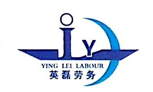 上海英磊劳务派遣有限公司