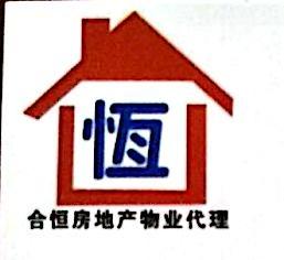 广州合恒房地产代理有限公司 最新采购和商业信息