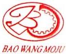 武汉宝旺模具有限责任公司 最新采购和商业信息