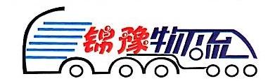 上海锦豫国际物流有限公司 最新采购和商业信息
