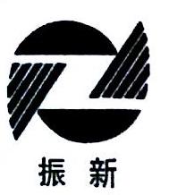 江阴市振新电器成套设备有限公司