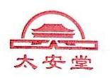 太安堂(亳州)中药饮片有限公司