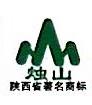 岚皋县烛山食业有限公司 最新采购和商业信息