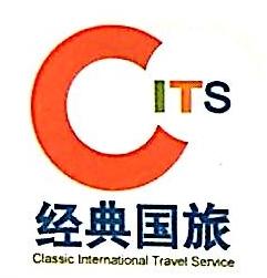 徐州经典国际旅行社有限公司