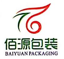 东莞市佰源包装有限公司 最新采购和商业信息
