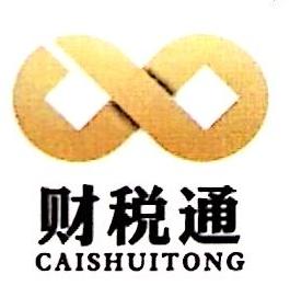 惠州财税通税务师事务所有限公司 最新采购和商业信息