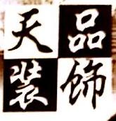 南昌市天品装饰设计有限公司