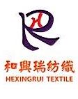 深圳市和兴瑞纺织品有限公司 最新采购和商业信息