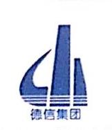 烟台德信酒店管理有限公司