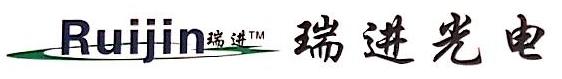 广州瑞进光电设备有限公司 最新采购和商业信息