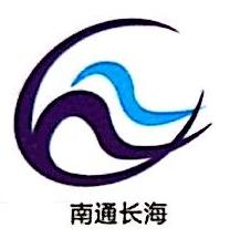南通市长海实业有限公司 最新采购和商业信息