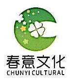广州春意文化活动策划有限公司 最新采购和商业信息