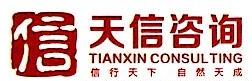 湖南天信房地产评估有限公司 最新采购和商业信息