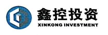 鑫控集团有限公司
