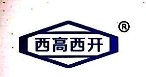 上海西高西开电力科技有限公司