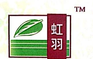 深圳市虹羽茶业有限公司 最新采购和商业信息