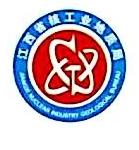 江西省核工业二六八地质调查院