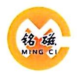 辽宁神马科技新材料股份有限公司