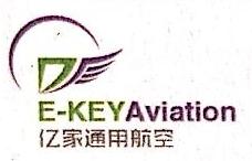 亿家通用航空有限公司 最新采购和商业信息