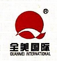 广东全美实业日用化工有限公司 最新采购和商业信息