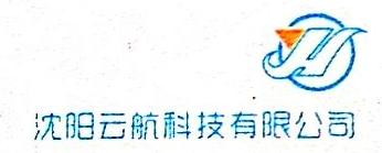 沈阳云航科技有限公司