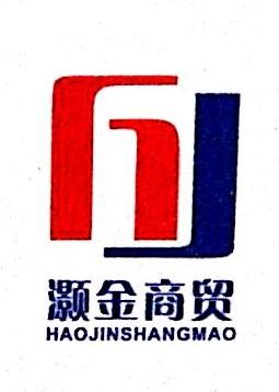 石家庄灏金商贸有限公司 最新采购和商业信息