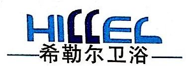 厦门希勒尔卫浴有限公司 最新采购和商业信息