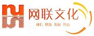 江苏网联文化发展有限公司