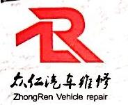 湖州众仁汽车维修有限公司 最新采购和商业信息