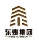 山西东泰能源集团有限公司