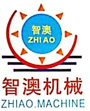 东莞市智澳通用机械设备有限公司